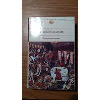 Гриммельсгаузен Симплициссимус Серия Библиотека Всемирной Литературы ЭКСМО 2007 суперобложка