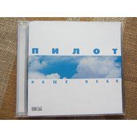 ПИЛОТ – Наше небо (Extraphone, 2002, CD) [Илья Черт Чёрт]