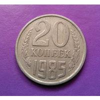 20 копеек 1985 СССР #06