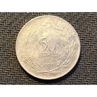 ЦІКАВІЦЬ АБМЕН! 50 курушаў 1971