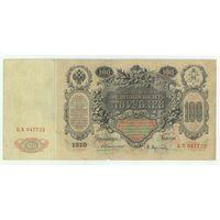 Россия, 100 рублей 1910 год, Коншин - Афанасьев, - РЕДКИЕ -