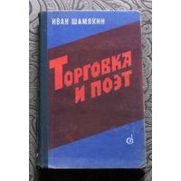 Иван Шамякин Торговка и поэт. Брачная ночь. Повести.