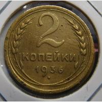 2 копейки 1936 г (4)