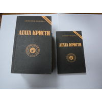 Агата Кристи (в 10 томах)