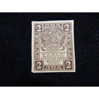 СССР 2 рубля 1919 г