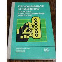 Программное управление станками и промышленными роботами. Учебник для СПТУ. 1986 год