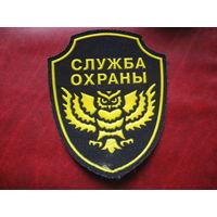 Шврон Служба охраны (Сова)