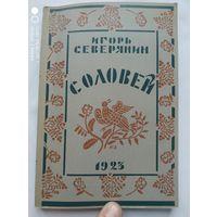 Соловей. Поэзия. Репринтное издание. / Игорь Северянин.