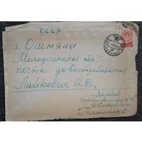 Конверт. 1949 г. Со штемпелем Молодеченской области.