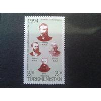 Туркменистан 1994 семейство Нобилей