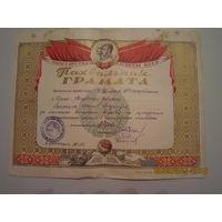 Пахвальная грамата. г. Орша 1954г.
