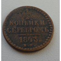 1/2 копейка серебром 1843 г.в. ЕМ, из коллекции
