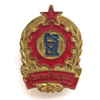 CSM. Cestny odznak. Комсомол ЧССР.