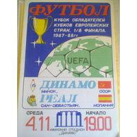 04.11.1987--Динамо Минск СССР--Реал Сан-Себастьян Испания--кубок кубков