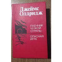 Книга Джеймс Олдридж