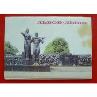 Львов. Комплект из 10 открыток. 1979 года. 33.