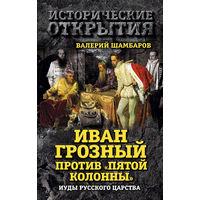Иван Грозный против Пятой колонны. Иуды Русского царства. Валерий Шамбаров