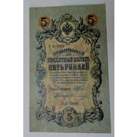 5 рублей 1909 г. Россия. Упр. Шипов УА-009