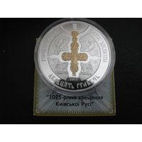 Украина 1025 лет Крещение Киевской Руси 20 грн 2013 Rare Серебро