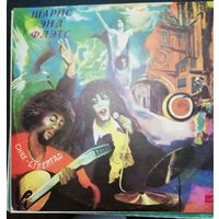 "Джаз-оркестр ""Шарпс энд Флэтс"" (1973)/ Sharps and Flats"