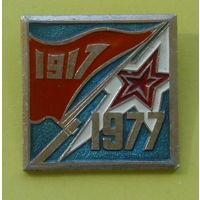 1917 - 1977. А90.