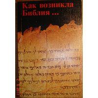 КАК  ВОЗНИКЛА  БиБЛИЯ. Германия. 1992 г.  240 стр.