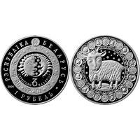 Козерог. Знаки зодиака, 1 рубль 2009, Медно-никель