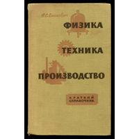 А. Енохович. Физика, техника, производство. Справочник. 1962
