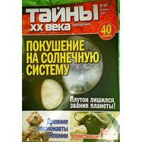 "Журнал ""Тайны ХХ века"", No42, 2007 год"
