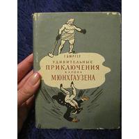 """Бюргер """"Удивительные приключения барона Мюнхгаузена"""" 1961 год"""
