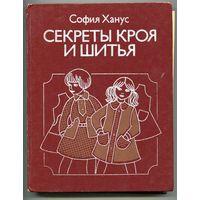 Ханус С. - Секреты кроя и шитья. Одежда для детей. Пер. с польского.