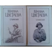 Марина Цветаева.  Сочинения