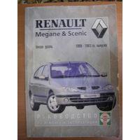 Руководство по ремонту и эксплуатации RENAULT Megane / Scenic, бензин/дизель, 1999-2003 гг. выпуска