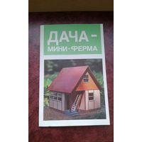 Книга. Дача-мини ферма.