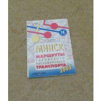 Минск маршруты городского пассажирского транспорта 2005 год. Возможен обмен