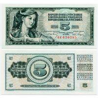 Югославия. 5 динаров (образца 1968 года, P81a, UNC)