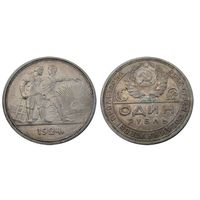 1 рубль 1924 ПЛ, штемпельный блеск, красивая патина!