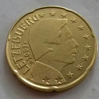 20 евроцентов, Люксембург 2003 г., AU