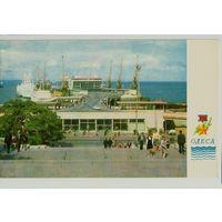 Одесса. Морской вокзал. 1973 г.