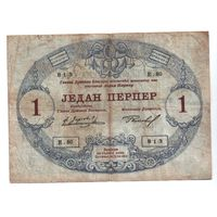 1 Перпер 1914 (Черногория)