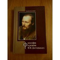 Преподобный Иустин (Попович). Философия и религия Ф.М. Достоевского