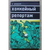 В. Дворцов. Хоккейный репортаж