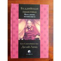 Буддийская практика: путь к жизни, полной смысла