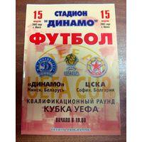 2002 Динамо (Минск) - ЦСКА (София)