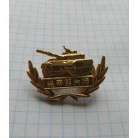 Китай, эмблема танковых войск