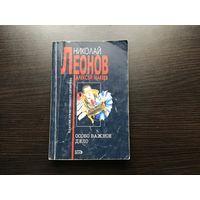 """Николай Леонов, Алексей Макеев. """"Особо важное дело""""."""