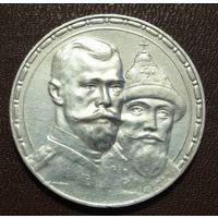 Рубль 1913 года  СОХРАН