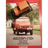 Автолегенды Москвич-2150