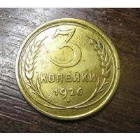 3 Копейки 1926 г.В сохране!