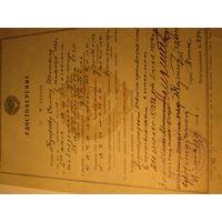 Удостоверение ДТ # 221580, 1956 года